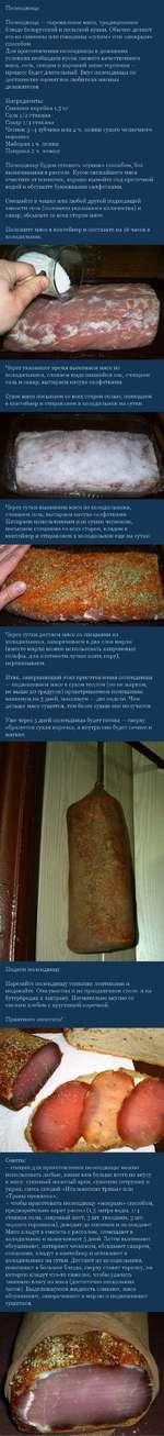 Полендвица Полендвица — сыровяленое мясо, традиционное блюдо белорусской и польской кухни. Обычно делают его из свинины или говядины «сухим» или «мокрым» способом. Для приготовления полендвицы в домашних условиях необходим кусок свежего качественного мяса, соль, специи и хороший запас терпения —